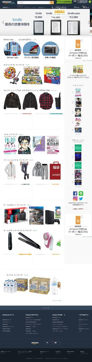 amazon.co.jp 스샷