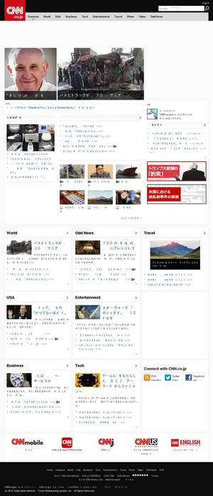 cnn.co.jp 스샷