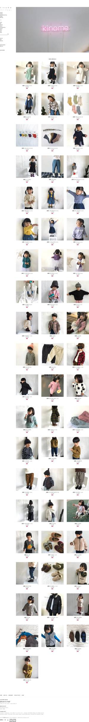 kinome.co.kr 스샷