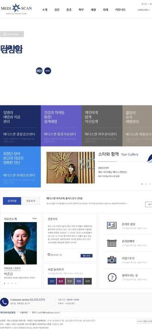 mediscan.co.kr 스샷