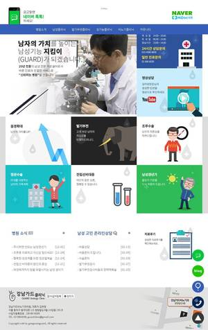 guardclinic.co.kr 스샷