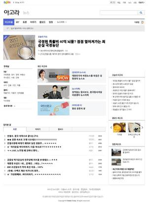 agora.media.daum.net 스샷