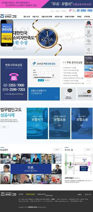 insulaw.co.kr 스샷